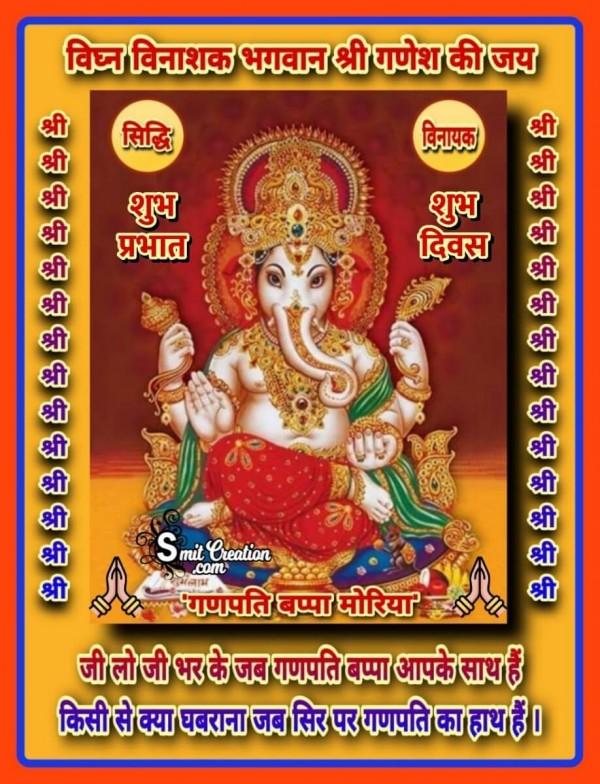 Bhagwan Shree Ganesh Ki Jai