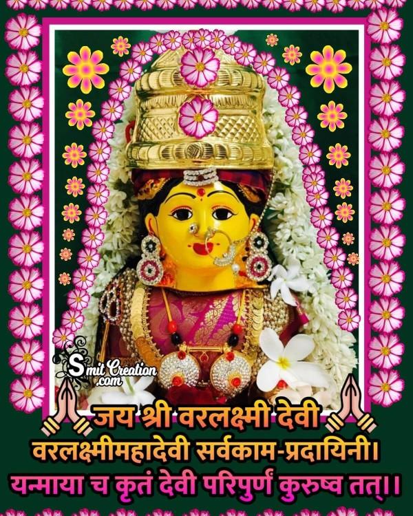 Jai Shri Varalakshmi Devi