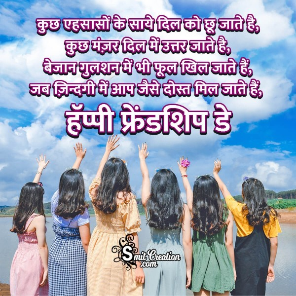 Friendship Day Dosti Shayari Picture