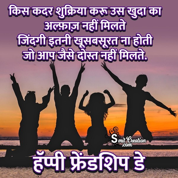 Friendship Day Dosti Shayari Image