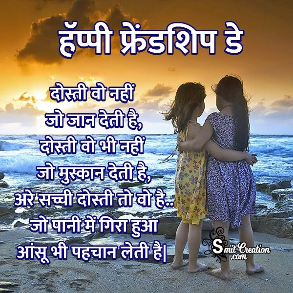 Friendship Day Sachhi Dosti Shayari