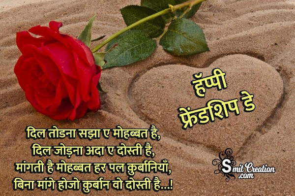 Best Friendship Day Hindi Shayari