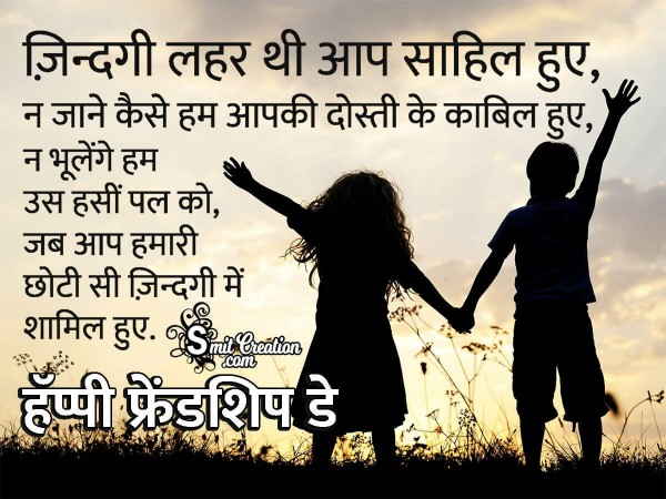 Friendship Day Hindi Shayari For Friend