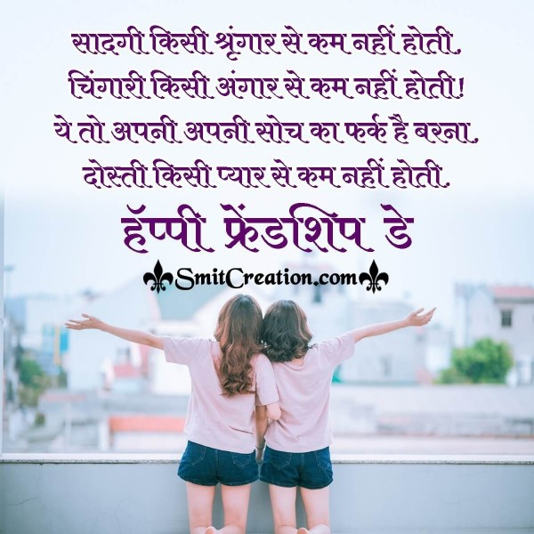 Friendship Day Hindi Shayari For Lovely Friend