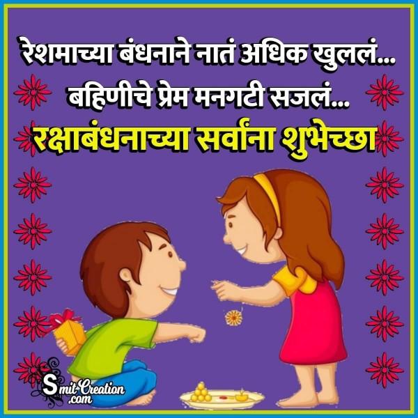 Raksha Bandhan Chya Sarvana Shubhechha