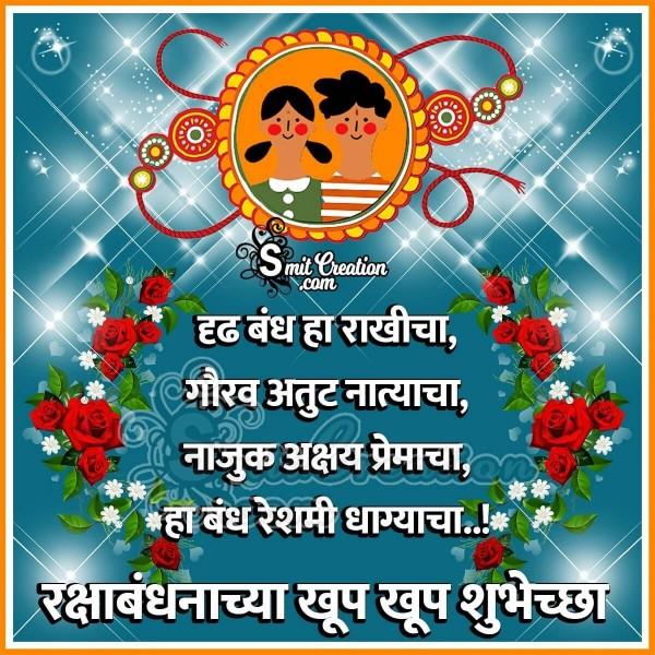 Raksha Bandhan Chya Khup Khup Shubhechha