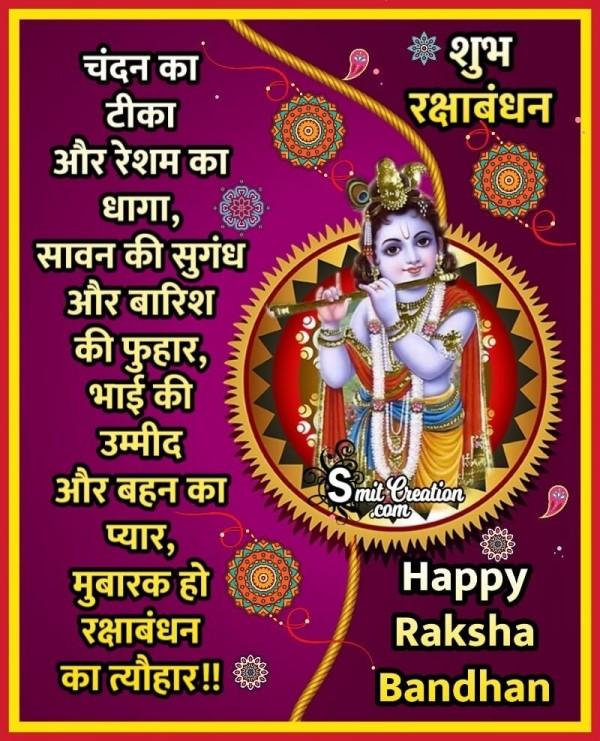 Mubarak Ho Raksha Bandhan Ka Tyohar