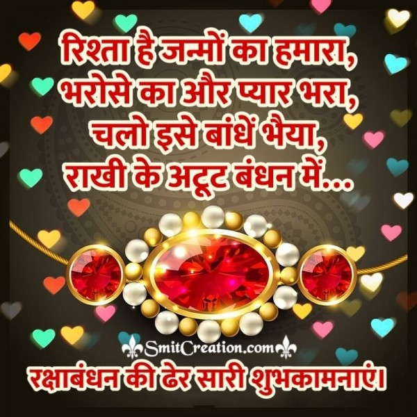 Raksha Bandhan Hindi Wishes, Messages Images ( रक्षा-बंधन हिन्दी शुभकामना संदेश इमेजेस )