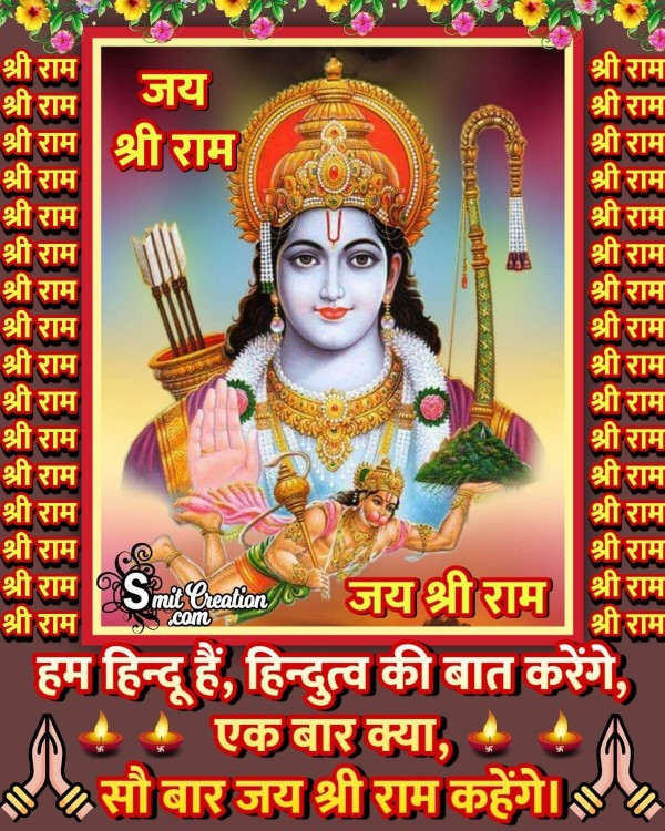 Jai Shri Ram Hindi Status Image