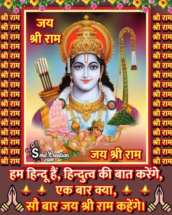 Jai Shri Ram Hindi Status Image