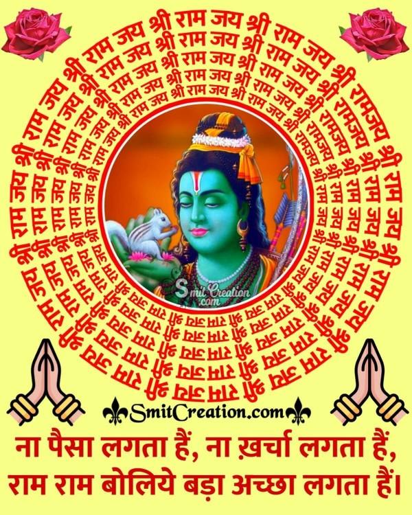Ram Ram Boliye Bada Achha Lagata Hai