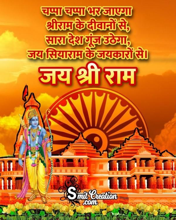 Ayodhya Shree Ram Mandir