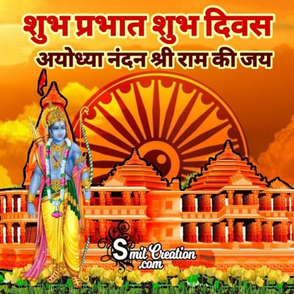 Shubh Prabhat Ayodhya Nandan Shri Ram Ki Jai