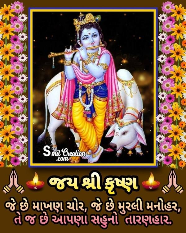 Krishna Makhan Chor Murli Manohar