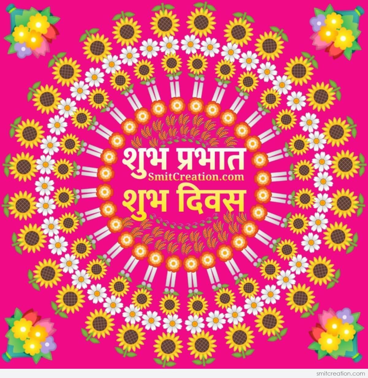 Shubh Prabhat Shubh Diwas Flower Mandala