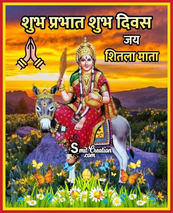 Shubh Prabhat Shubh Diwas Jai Shitala Mata