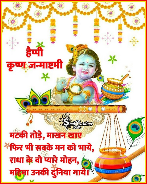 Happy Krishna Janmashtami Hindi Quote Image