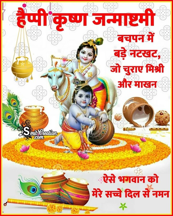 Happy Krishna Janmashtami Hindi Status Image