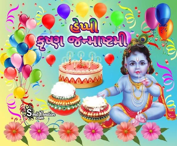Happy Krishna Janmashtami Gujarati Image