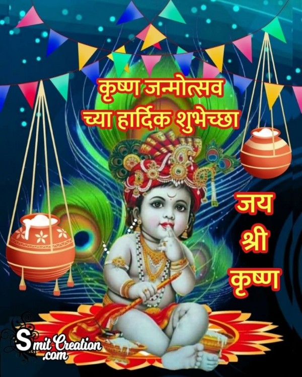 Krishna Janmotsav Chya Hardik Shubhechha