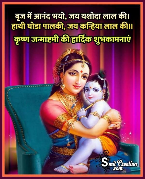 Nand Ke Aanand Bhayo Jai Kanhaiya Lal Ki Janmashtami Bhajan Lyrics