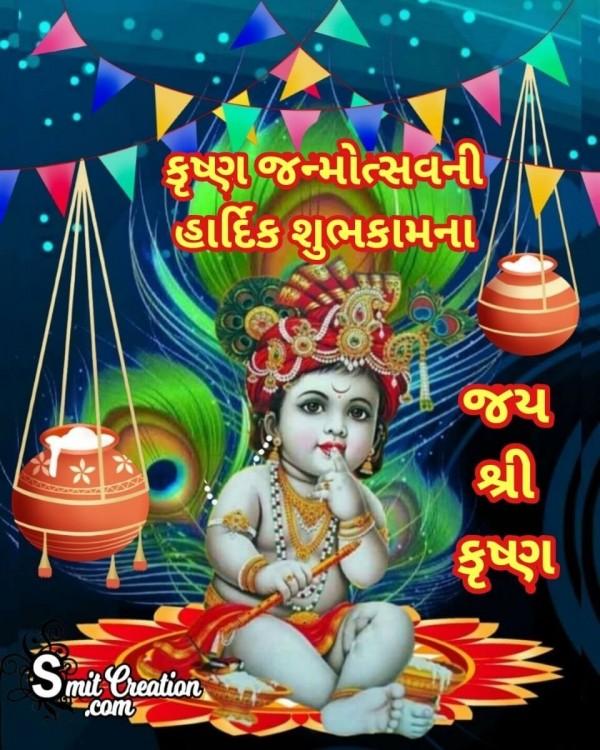 Krishna Janmotsav Ni Hardik Shubhechha