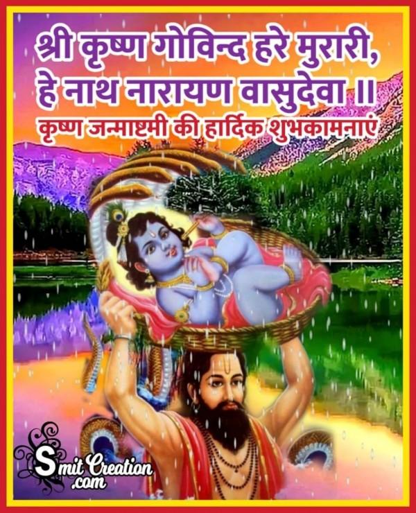 Shri Krishna Govind Hare Murari Janmashtami Bhajan