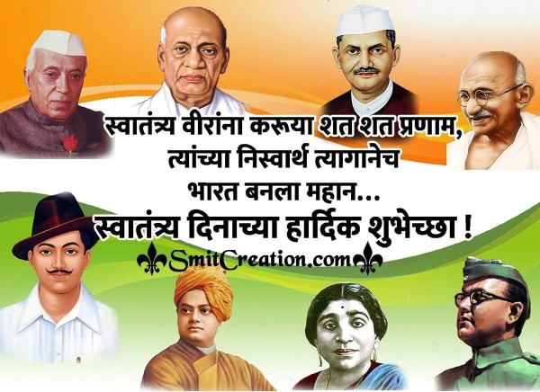 Independence Day Marathi Quote Image