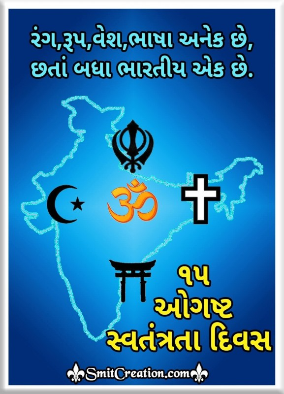 15 August Swatantrata Diwas Quote