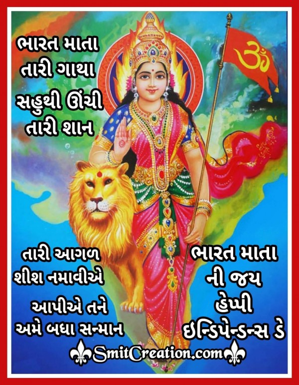 Bharat Mata Ni Jay Happy Independence Day