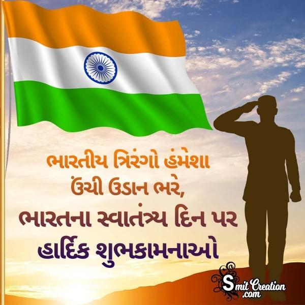 Bharat Na Swatantra Din Par Hardik Shubhkamn
