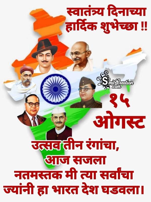 15 August Swatantra Din Shubhechchha