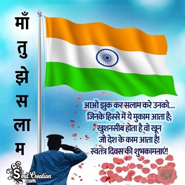 Swatantra Diwas Ki Shubhkamnaye