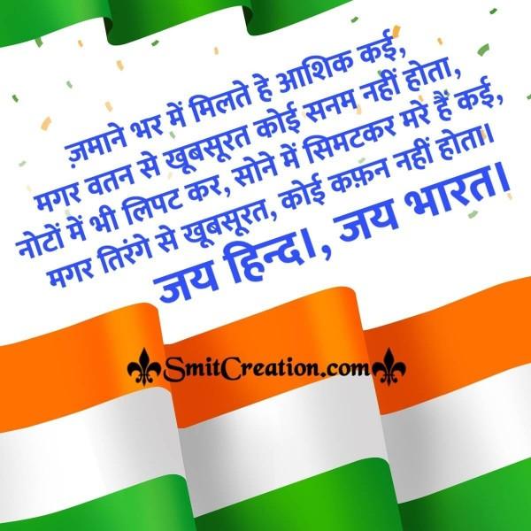 Jamane Bhar Me Milte Hai Ashiq Kai