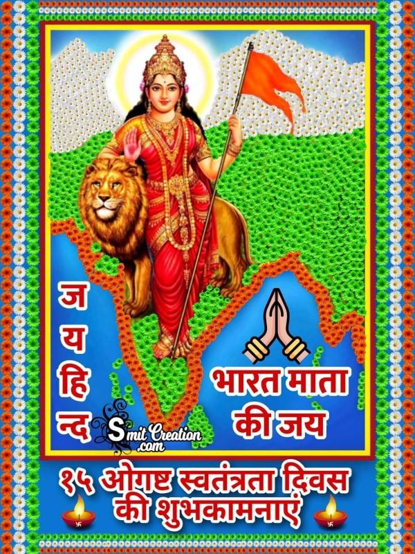Jai Hind Jai Bharat Mata 15 August Swatantra Diwas Ki Shubhkamnaye