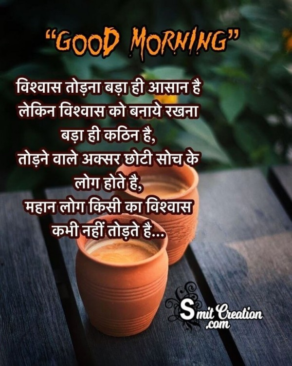Good Morning Vishwas Message In Hindi