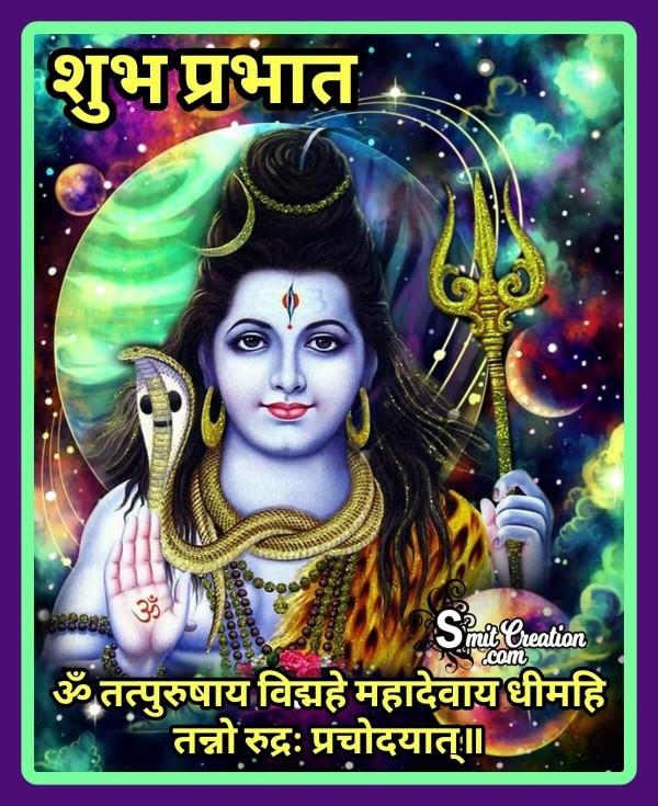 Shubh Prabhat Shiv Gayatri Mantra