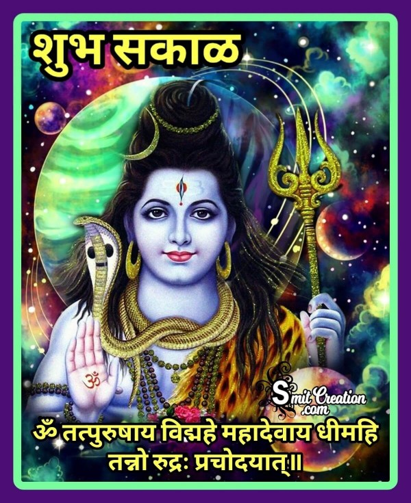 Shubh Sakal Shiv Gayatri Mantra