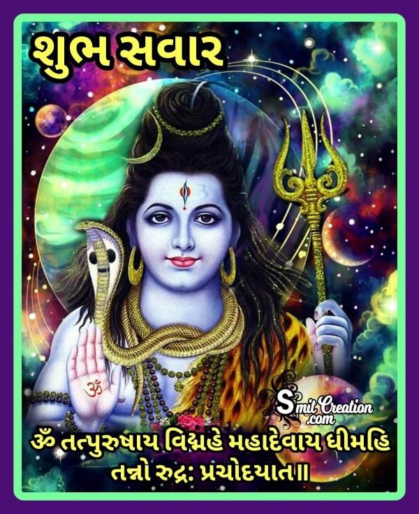 Shubh Savar Shiv Gayatri Mantra