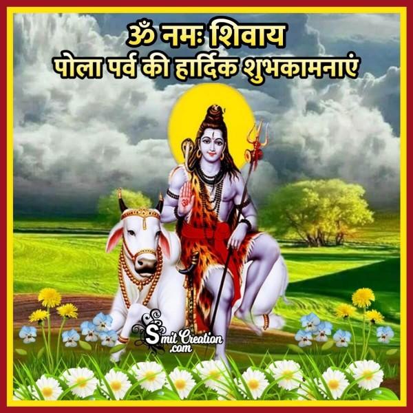 Pola Parv Ki Hardik Shubhkamnaye