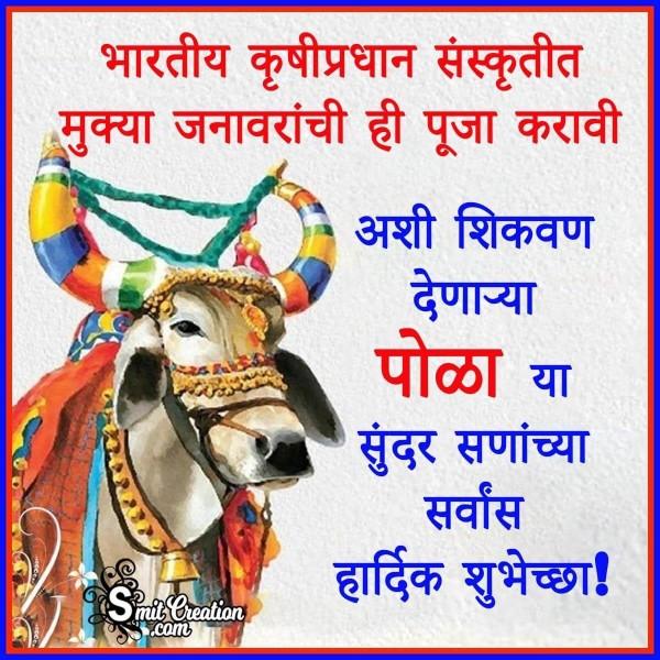 Pola Sana Chya Sarvas Hardik Shubhechha