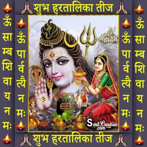 Shubh Hartalika Teej - Shiv Parvati Mantra