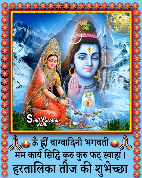Hartalika Teej KI Shubhechha Parvati Mantra For Success