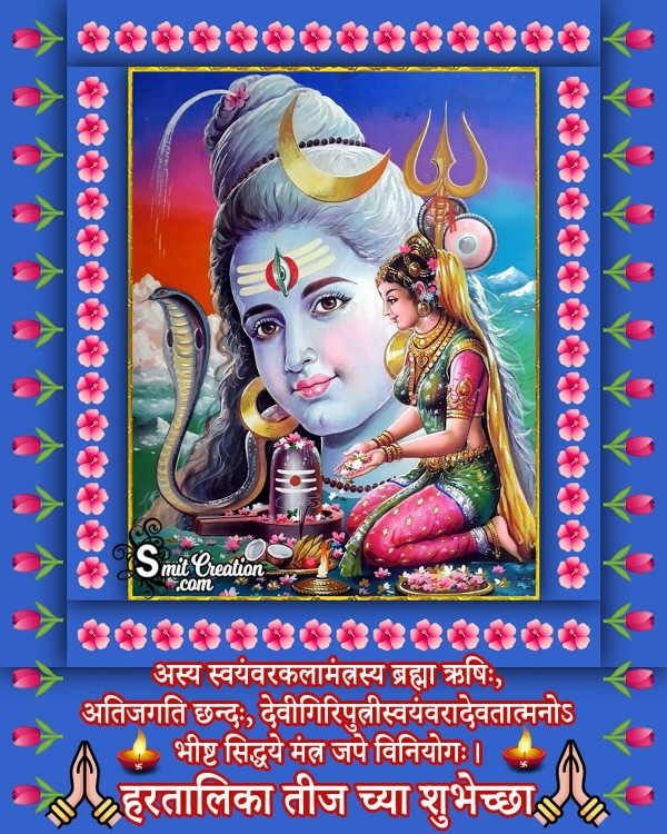 Hartalika Teej Chya Shubhechha Ichit Var Milvanyasathi Parvati Mantra