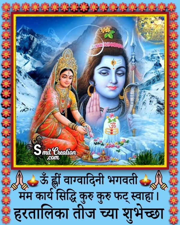 Hartalika Teej Chya Shubhechha Safalta Sathi Parvati Mantra