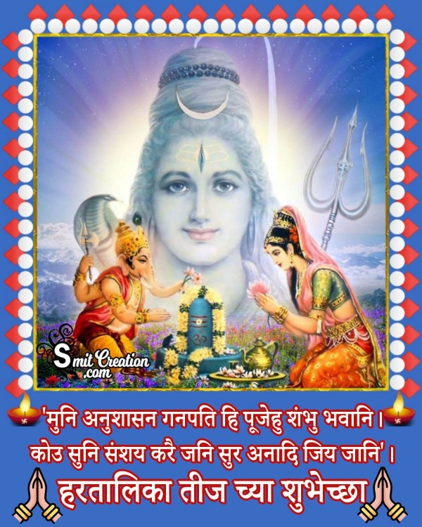 Hartalika Teej Chya Shubhechha Kautumbik Ananda Sathi Parvati Mantra