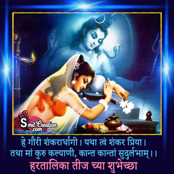 Hartalika Teej Chya Shubhechha Lagnasathi Parvati Mantra
