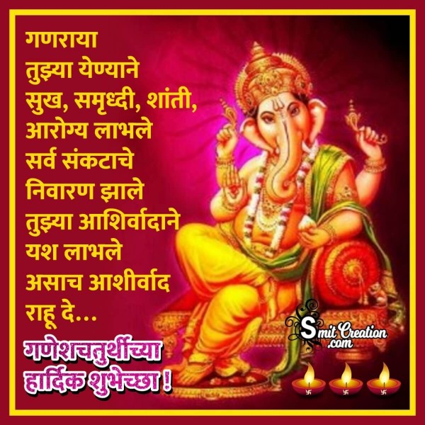 Ganesh Chaturthi Wish In Marathi