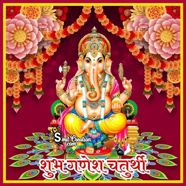 Shubh Ganesh Chaturthi Decorative Picture