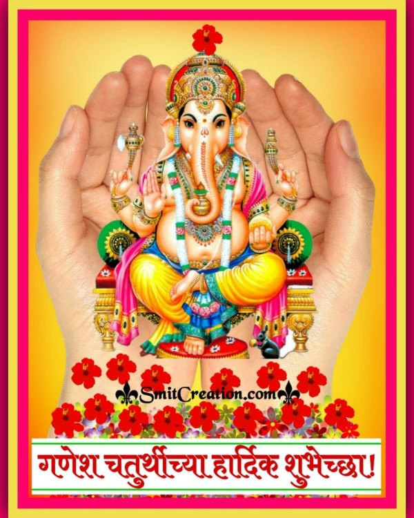 Ganesh Chaturthi Chya Shubhechha Photo